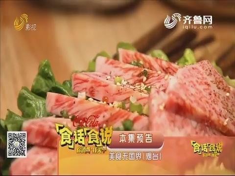 20190524《你消费我买单之食话食说》:美食无国界(烟台)