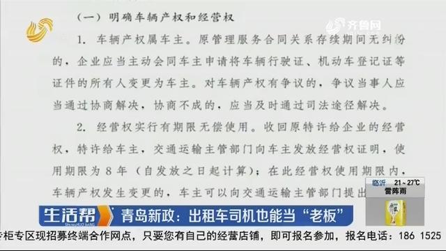 """青岛新政:出租车司机也能当""""老板"""""""