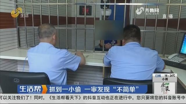 """潍坊:抓到一小偷 一审发现""""不简单"""""""