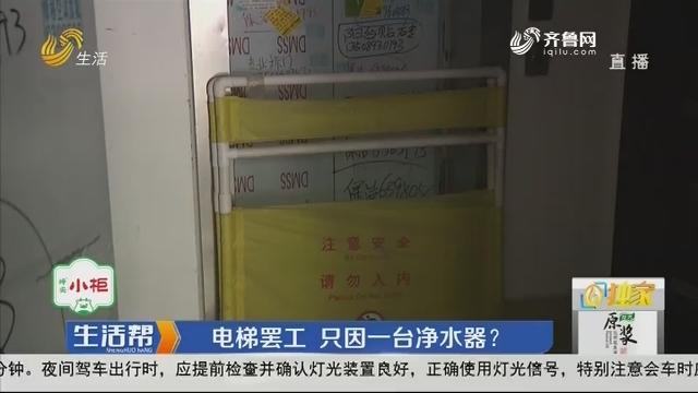 聊城:电梯罢工 只因一台净水器?
