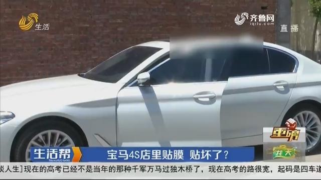 【重磅】潍坊:宝马4S店里贴膜 贴坏了?