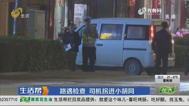 潍坊:路遇检查 司机拐进小胡同