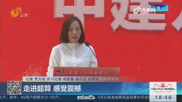 济南:走进超算 感受震撼