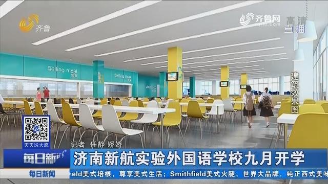 济南新航实验外国语学校九月开学