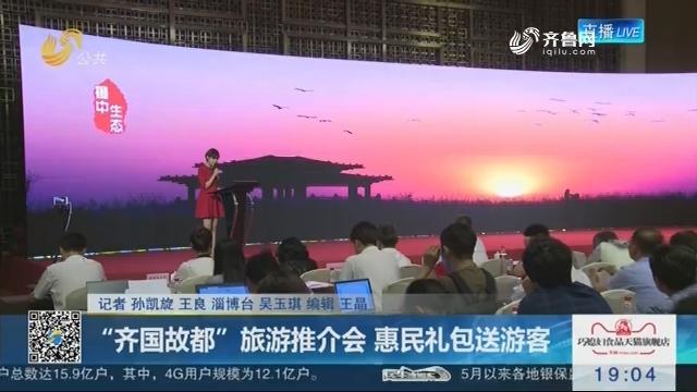 """济南:""""齐国故都""""旅游推介会 惠民礼包送游客"""