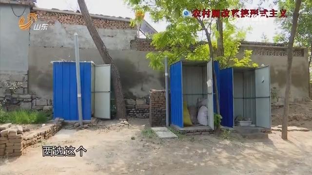 调查:农村厕改莫搞形式主义