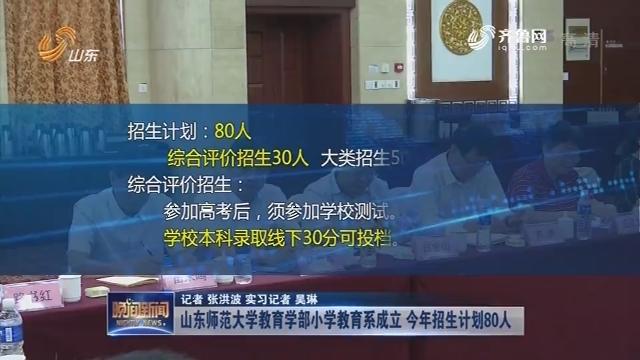 山东师范大学教育学部小学教育系成立 今年招生计划80人