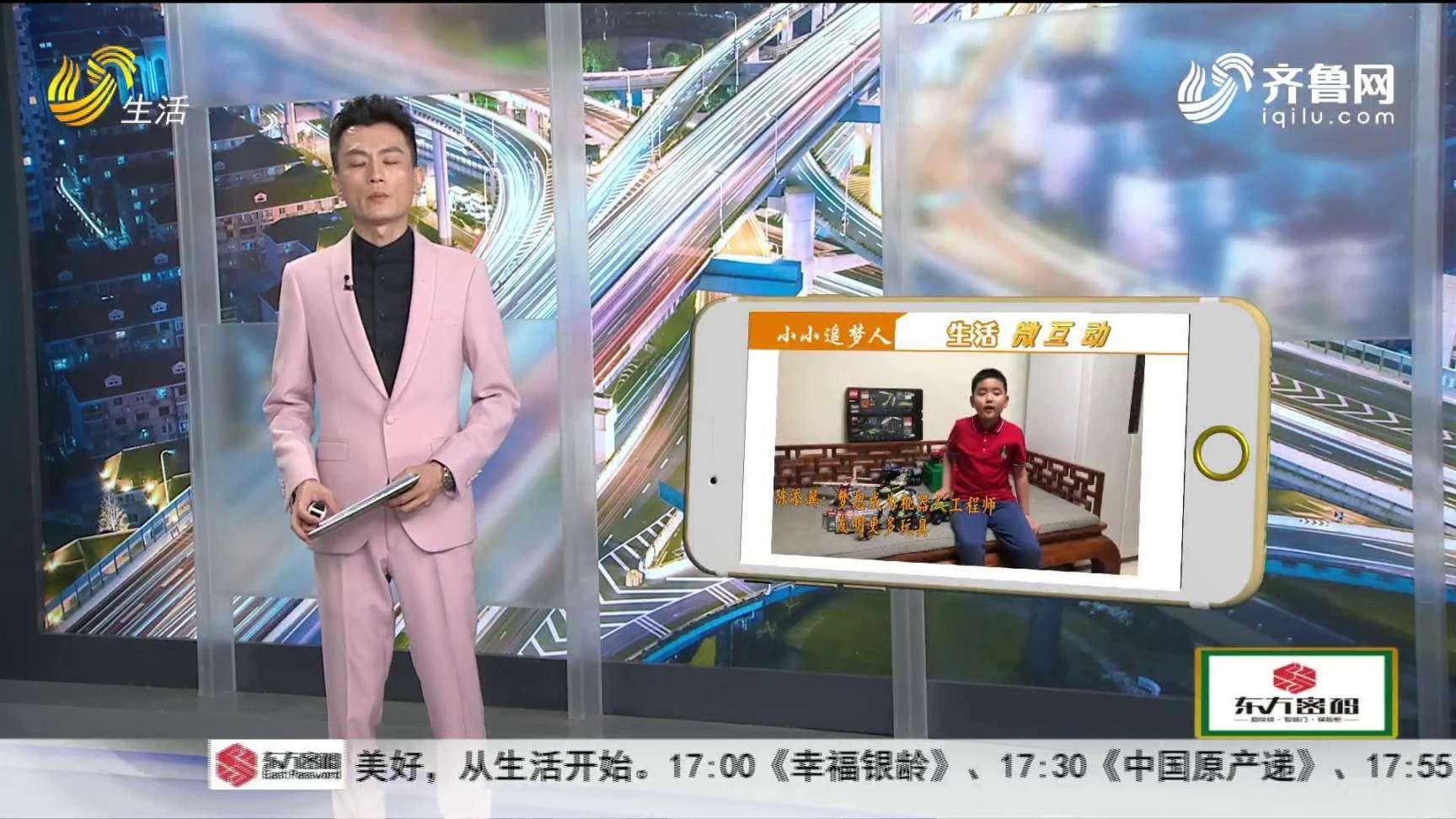 20190524《生活微互动》:小小追梦人