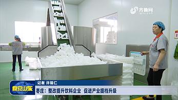 枣庄:整改提升饮料企业促进产业提档升级
