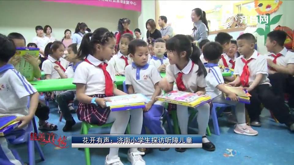 慈善真情:花开有声:济南小学生探访听障儿童