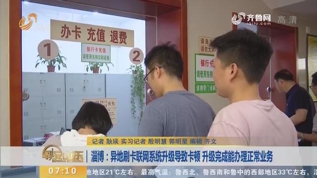 淄博:异地刷卡联网系统升级导致卡顿 升级完成能办理正常业务