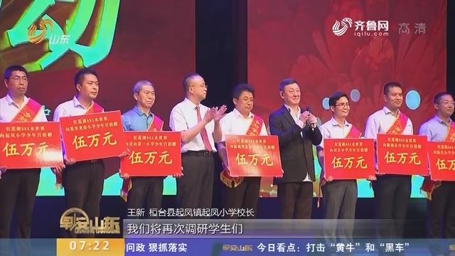 淄博桓台:新时代文明实践助力公益在行动