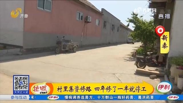 新泰:村里集资修路 四年修了一半就停工