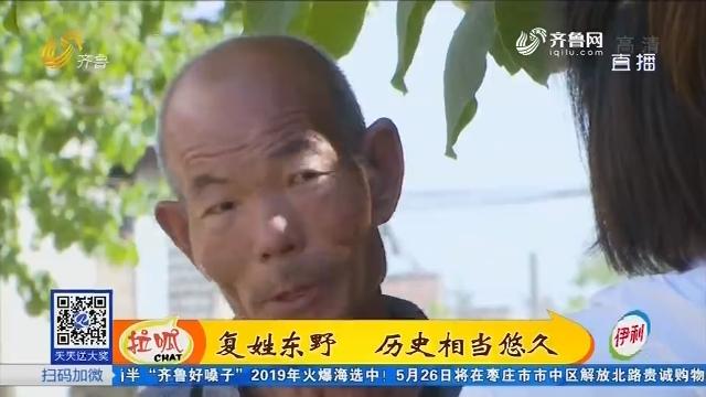 【文化故事之山东姓氏】泰安:复姓东野 历史相当悠久