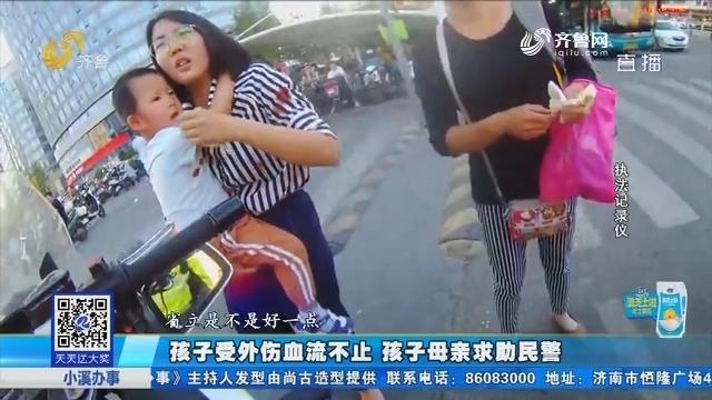 济南:孩子受外伤血流不止 孩子母亲求助民警
