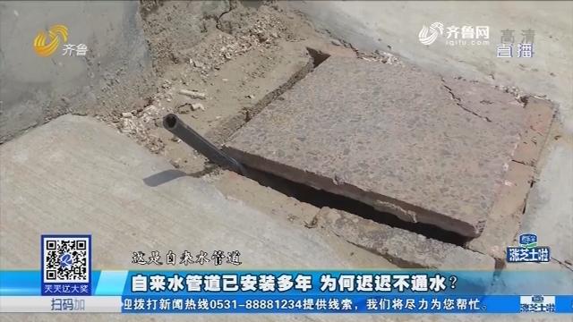 胶州:自来水管道已安装多年 为何迟迟不通水?