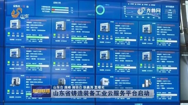 山东省铸造装备工业云服务平台启动
