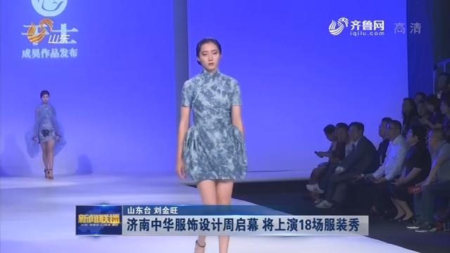 济南中华服饰设计周启幕 将上演18场服装秀
