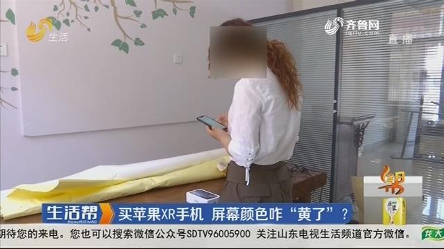 """潍坊:买苹果XR手机 屏幕颜色咋""""黄了""""?"""