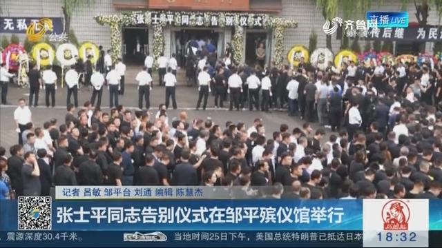 张士平同志告别仪式在邹平殡仪馆举行