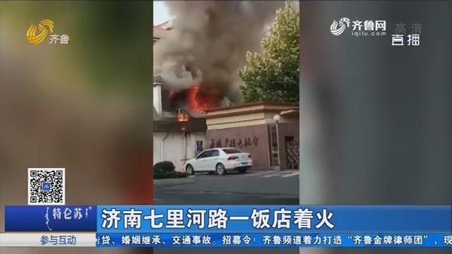 济南七里河路一饭店着火