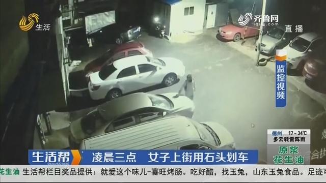 烟台:凌晨三点 女子上街用石头划车
