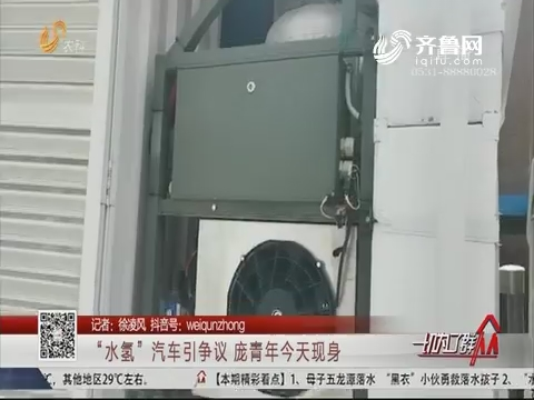 """""""水氢""""汽车引争议 庞青年5月25日现身"""
