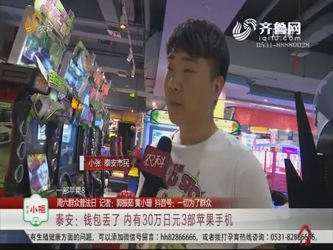 【周六群众普法日】泰安:钱包丢了 内有30万日元3部苹果手机