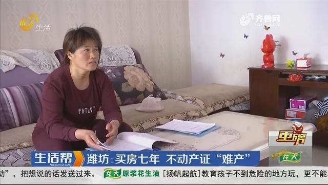 """【重磅】潍坊:买房七年 不动产证""""难产"""""""