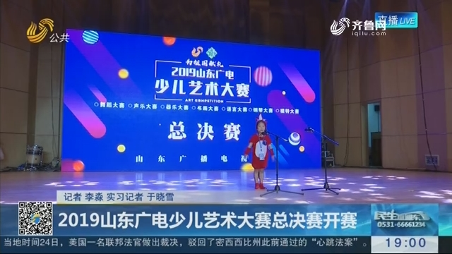 2019山东广电少儿艺术大赛总决赛开赛