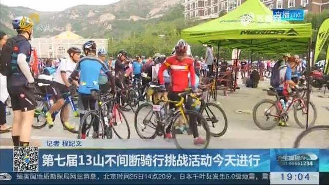 济南:第七届13山不间断骑行挑战活动5月25日进行