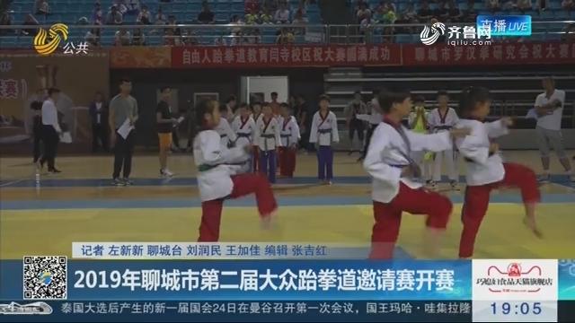 2019年聊城市第二届大众跆拳道邀请赛开赛