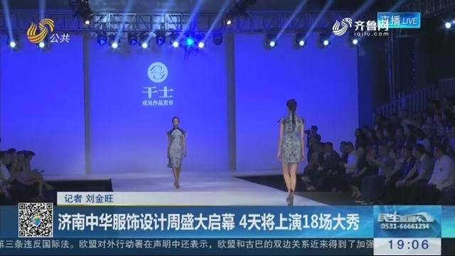 济南中华服饰设计周盛大启幕 4天将上演18场大秀