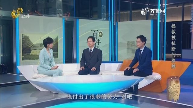 20190525《身体健康》:百年省医——拯救被扯断的胳膊