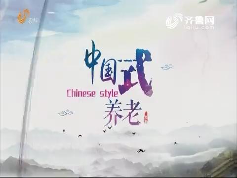 2019年05月25日《中国式养老》完整版