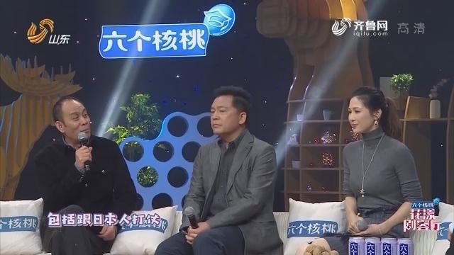 20190525《花漾剧客厅》:时隔十四年《亮剑》剧组再重逢