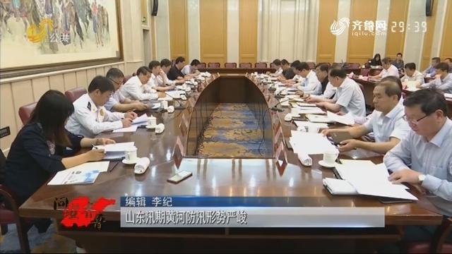 20190525《问安齐鲁》:山东汛期黄河防汛形势严峻