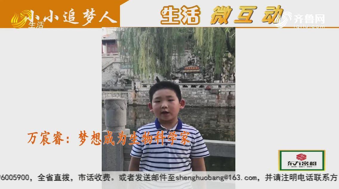 20190526《生活微互动》:小小追梦人