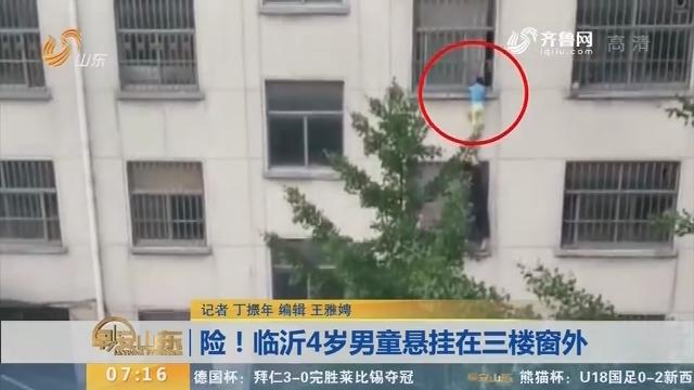 险!临沂4岁男童悬挂在三楼窗外