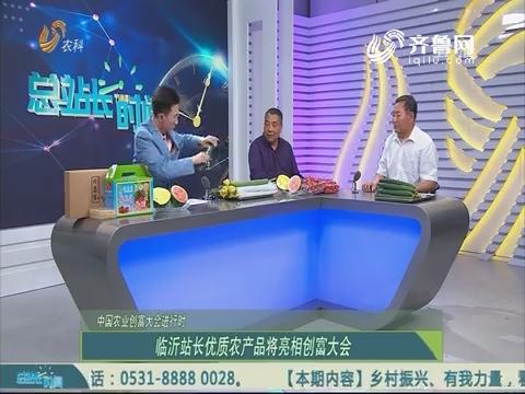 20190526《总站长时间》:中国农业创富大会进行时—— 临沂站长优质农产品将亮相创富大会