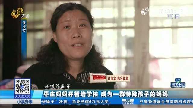 【让依靠也有依靠】枣庄妈妈开智培学校 成为一群特殊孩子的妈妈