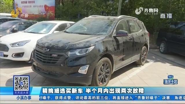 潍坊:精挑细选买新车 半个月内出现两次故障
