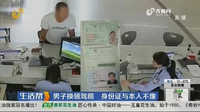 临沂:男子换领驾照 身份证与本人不像