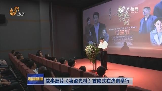 故事影片《喜盈代村》首映式在济南举行