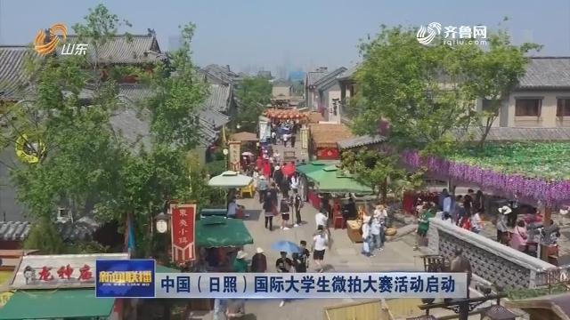中国(日照)国际大学生微拍大赛活动启动
