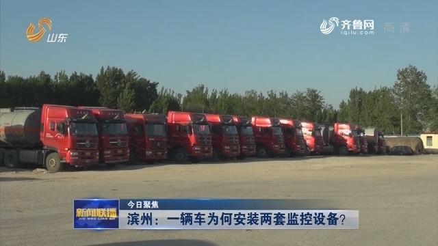 【今日聚焦】滨州:一辆车为何安装两套监控设备?