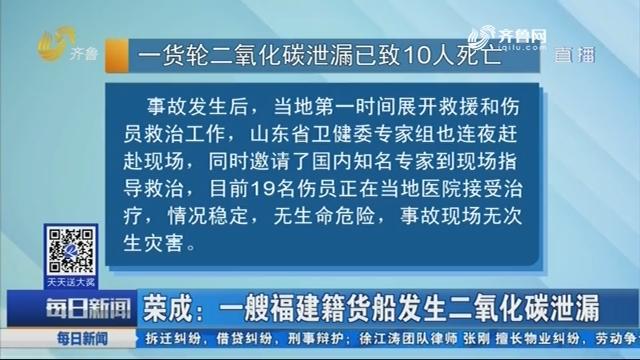 荣成:一艘福建籍货船发生二氧化碳泄漏