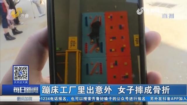 烟台:蹦床工厂里出意外 女子摔成骨折