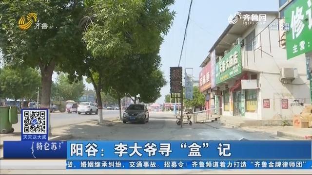 """阳谷:李大爷寻""""盒""""记"""