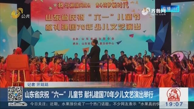 """山东省庆祝""""六一""""儿童节 献礼建国70年少儿文艺演出举行"""